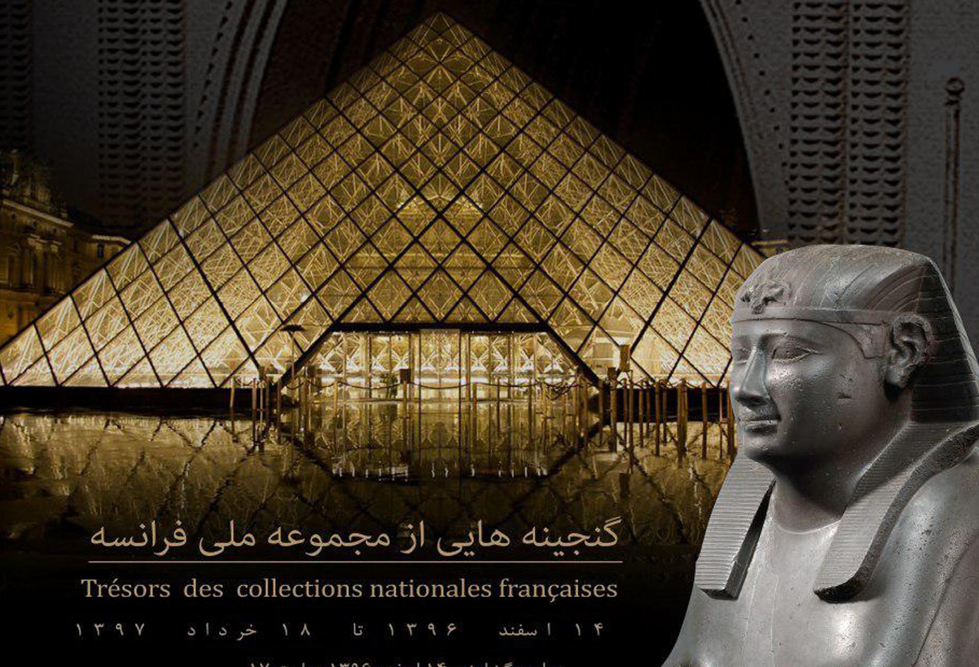 Le musée du Louvre à Téhéran